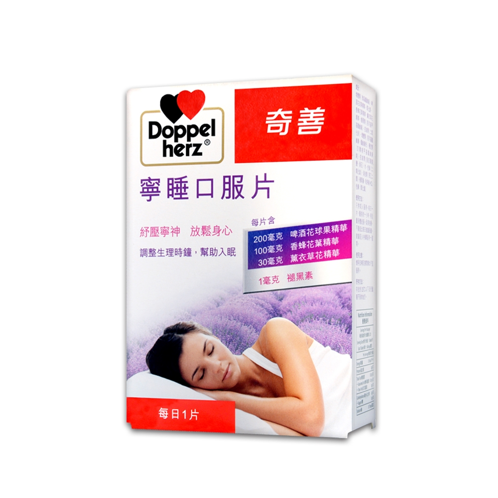 本頁圖片/檔案 - Doppelherz Quiet Night Tablet