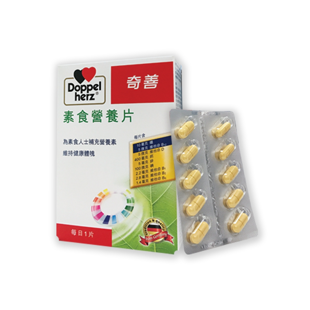 本頁圖片/檔案 - Doppelherz Vegetarian Nutrition Tablet with Star (2)